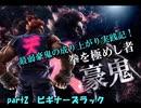 【プレイ動画】最弱豪鬼の成り上がり実践記! part2【鉄拳7】