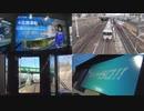 【電車でGO!!】プレイ動画 GO級 4区間 尾張を駆けるマルチタレント。+中央線の313系前面展望映像付き【Center_Line】