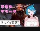 【MTGアリーナ】ゆきみアリーナ マルドゥ変容【ボイロ×オリジナルキャラ】