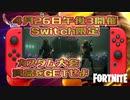 【フォートナイト】スイッチ最強求む!「Switch限定カスタム大会」