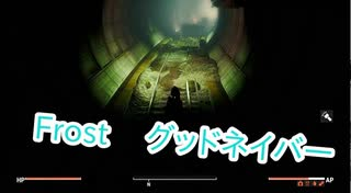 【Fallout4】Frost Part07【プレイ動画】