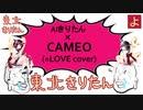 【AIきりたん】「CAMEO」 (=LOVE.cover)【イコラブ】