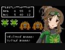 ドラゴンクエスト2~ロトの鉄砲玉伝説・日野茜~ Part2