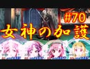 sakiquest3 #70:咲RPGを「咲-saki-」好きが全国編の話をしながらゆっくり実況(初見プレイ)