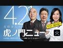 【DHC】2020/4/21(火) 百田尚樹×北村晴男×松川るい(Skype)×居島一平【虎ノ門ニュース】