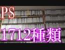 Vlog【PSのゲームコレクション紹介動画】PSソフト1712種類所持