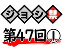 【1/3】津田健次郎・大河元気のジョシ禁ラジオ!! 第47回!!【おまけ付き有料版/会員無料】