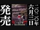 ほん呪87 予告編 20.6.3リリース