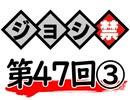 【3/3】津田健次郎・大河元気のジョシ禁ラジオ!! 第47回!!【おまけ付き有料版/会員無料】
