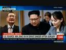 北朝鮮の金正恩委員長が心臓手術後に容態が重篤に...脳死説も