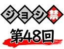 津田健次郎・大河元気のジョシ禁ラジオ!! 第48回!!【おまけ付き有料版/会員無料】