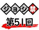 津田健次郎・大河元気のジョシ禁ラジオ!! 第51回!!【おまけ付き有料版/会員無料】