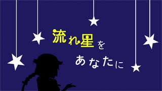 流れ星をあなたに #01【CeVIOラジオ】