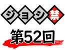 津田健次郎・大河元気のジョシ禁ラジオ!! 第52回!!【おまけ付き有料版/会員無料】