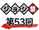 津田健次郎・大河元気のジョシ禁ラジオ!! 第53回!!【おまけ付き有料版/会員無料】