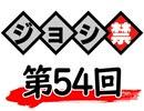 津田健次郎・大河元気のジョシ禁ラジオ!! 第54回!!【おまけ付き有料版/会員無料】