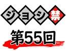 津田健次郎・大河元気のジョシ禁ラジオ!! 第55回!!【おまけ付き有料版/会員無料】
