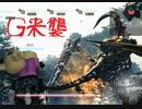 【ロストプラネット2】part3 戦場でお相撲をとる2人【BHD】