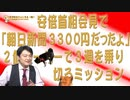 #652 「朝日新聞3300円だったよね」安倍首相。2個ペーパーで3週を乗り切るミッション みやわきチャンネル(仮)#792Restart652