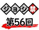 津田健次郎・大河元気のジョシ禁ラジオ!! 第56回!!【おまけ付き有料版/会員無料】