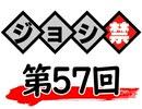 津田健次郎・大河元気のジョシ禁ラジオ!! 第57回!!【おまけ付き有料版/会員無料】