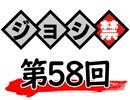 津田健次郎・大河元気のジョシ禁ラジオ!! 第58回!!【おまけ付き有料版/会員無料】