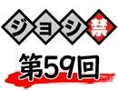 津田健次郎・大河元気のジョシ禁ラジオ!! 第59回!!【おまけ付き有料版/会員無料】