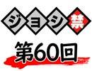 津田健次郎・大河元気のジョシ禁ラジオ!! 第60回!!【おまけ付き有料版/会員無料】