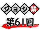 津田健次郎・大河元気のジョシ禁ラジオ!! 第61回!!【おまけ付き有料版/会員無料】