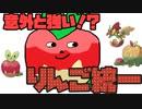 りんご統一パでランクマもぐるんご