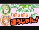 花咲『一番はとこちゃんでしょ!?ずっと!』江良『愛が伝わってないの!?』