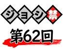 津田健次郎・大河元気のジョシ禁ラジオ!! 第62回!!【おまけ付き有料版/会員無料】