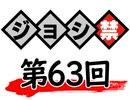 津田健次郎・大河元気のジョシ禁ラジオ!! 第63回!!【おまけ付き有料版/会員無料】