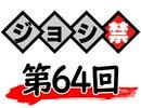 津田健次郎・大河元気のジョシ禁ラジオ!! 第64回!!【おまけ付き有料版/会員無料】
