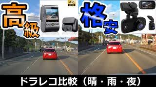 【高級25,000円 vs 格安8,000円】2つのドラレコを(晴・雨・夜)比較してみた結果は…( VIOFO A129 PRO vs Z-EDGE Z3D)