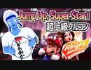 【リングフィットアドベンチャー】Jump Up, Super Star超上級フルコンを生放送でやってのけたVTuber【リズムゲーム】
