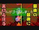 【マリオメーカー2】本性駄々洩れで目指せランク+S(番外編2) #73【ゲーム実況】