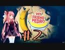 【VOICEROID実況】あかりと茜と不思議なバナナ #2【My Friend Pedro】