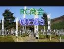 関ケ原、伊吹山、琵琶湖を巡る旅