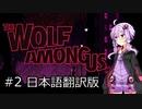 【The Wolf Among US】ゆかマキが童話の世界?で暴れまわる #2 VOICEROID実況