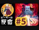 【海外の反応 アニメ】アインツベルン相談室 5話 アニメリアクション