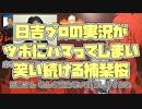 【麻雀最強戦2020】日吉プロの実況がツボにハマってしまい笑い続ける楠栞桜