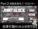 #Minecraft 自律行動R.I.N.G.の作り方3 #JointBlock