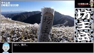 【ゆっくり】坊主岳攻略RTA 2:21:20【1分弱登山祭】