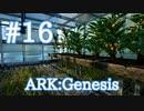 【ARK Genesis】菜園の作り方【Part16】【実況】