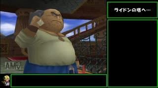 【PS2版ドラクエ8】 バグあり低レベルクリア Part5 【ゆっくり解説】