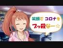 【総選挙&コロナ支援】笑顔でコロナをブッ殺なー☆【若林智香】