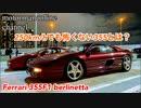 Ferrari 355F1 berlinetta 【250kmでも怖くない355とは? 】
