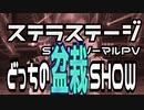 【 ステラNPV 】S4U! どっちの盆栽SHOW < 1 > - SMOKY THRILL -