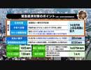 #262(緊急経済対策、財務省さんどうしてこうなるの・なぜ日本はリスクコミュニケーションが上手くならないのか)